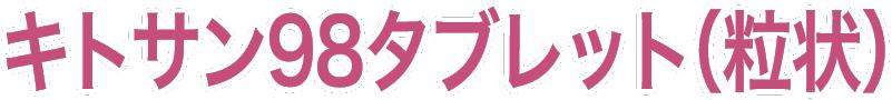 キトサン98タブレット(粒状)